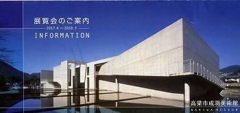 takahashi81.jpg