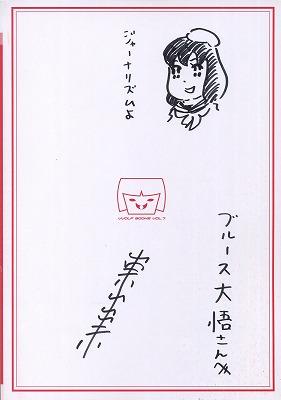 takayamatatari11.jpg