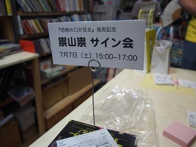 takayamatatari4.jpg