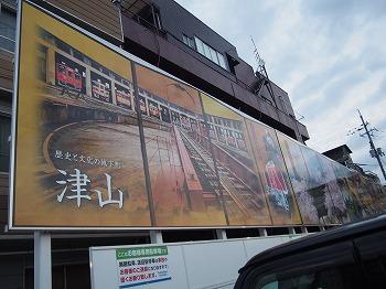 tsuyama10.jpg
