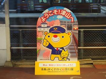 tsuyama29.jpg