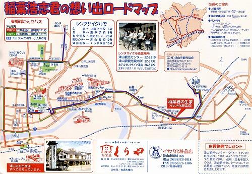 tsuyama40.jpg