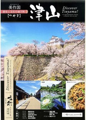 tsuyama41.jpg