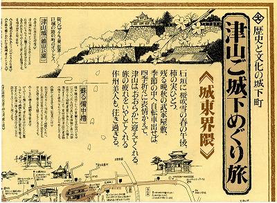 tsuyama42.jpg