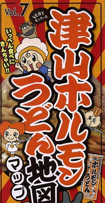 tsuyama44.jpg