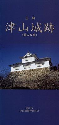 tsuyama47.jpg