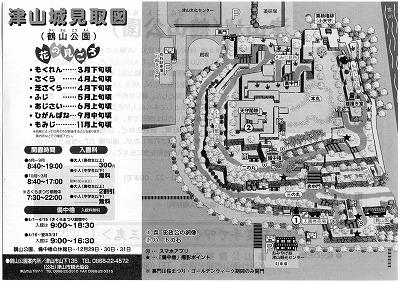 tsuyama48.jpg