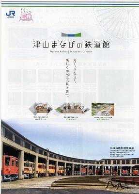 tsuyama49.jpg