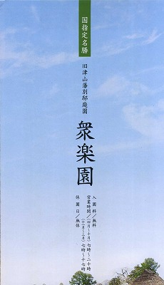 tsuyama51.jpg