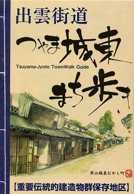tsuyama52.jpg