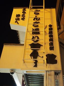 tsuyama62.jpg