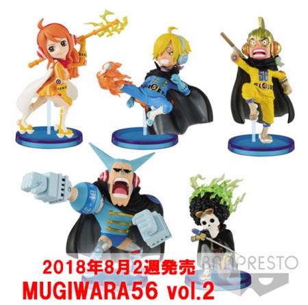 ワンピース ワールドコレクタブルフィギュア MUGIWARA56 vol.2