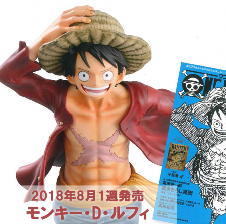 ワンピース ONE PIECE magazine FIGURE