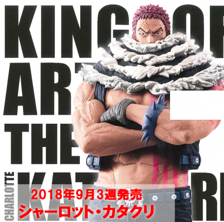 ワンピース KING OF ARTIST THE CHARLOTTE KATAKURI