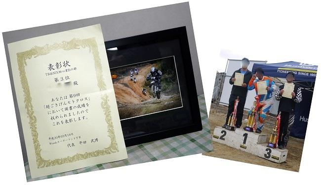 gokimoto9-1b.jpg