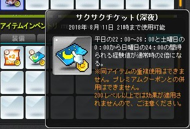 Maple_180714_212722.jpg