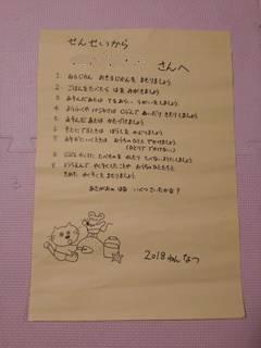 ブログ2 0718幼稚園 (2)