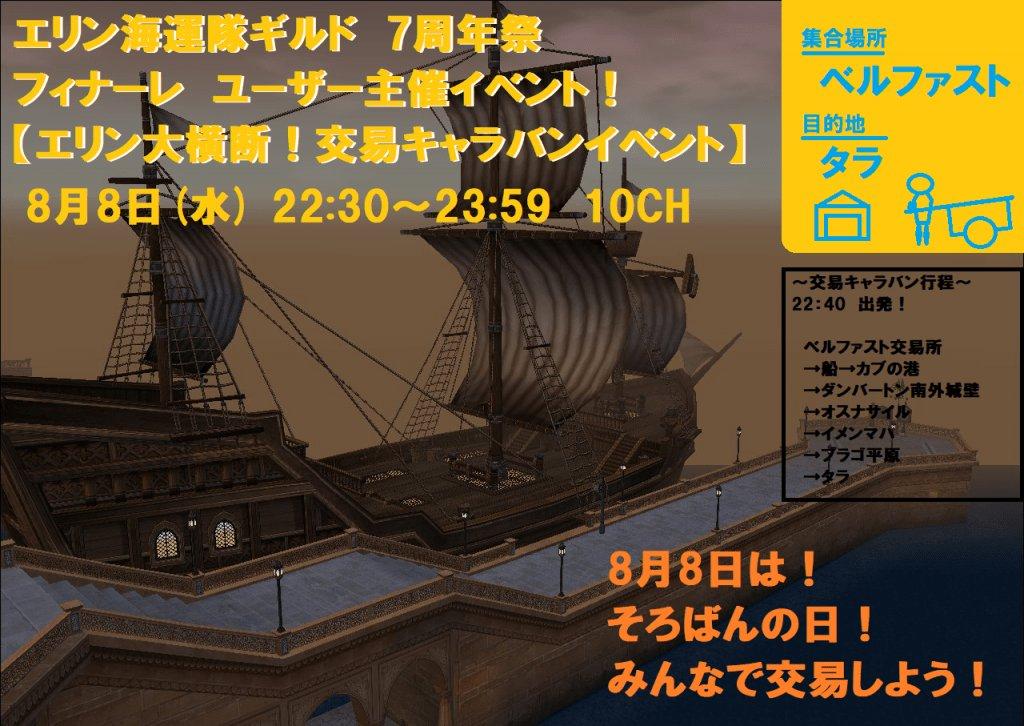 交易イベントポスター