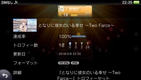 twofarce.jpg