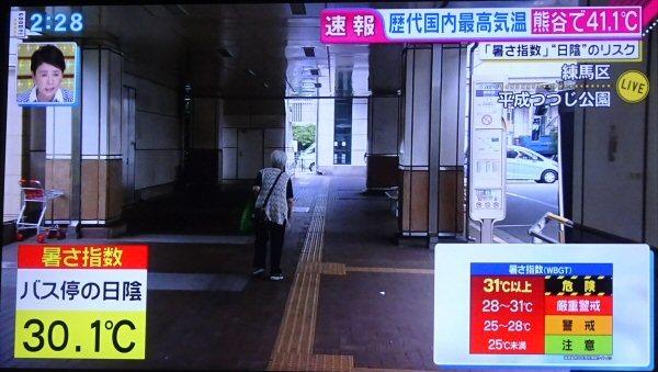 歴代最高気温熊谷