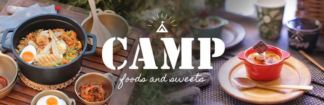 キャンプ特集バナー