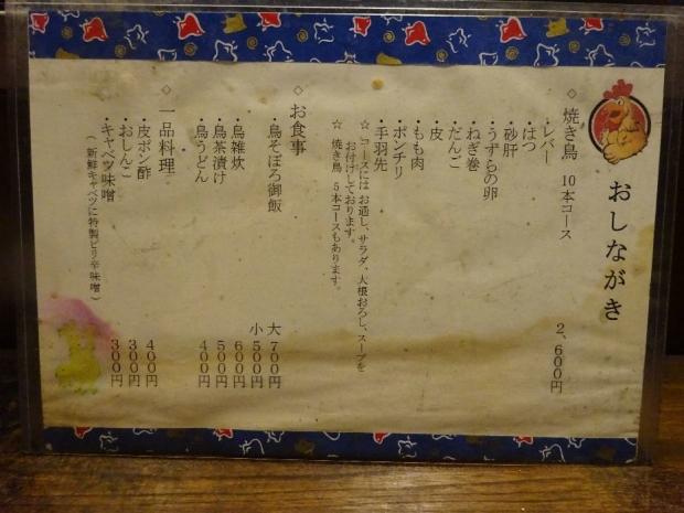鶏ひで@赤羽 (3)