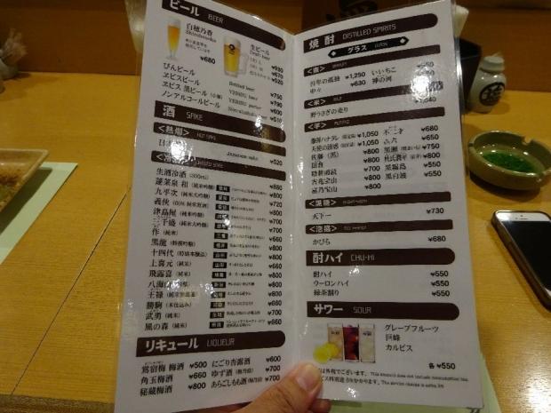鳥勢@名古屋栄 (4)