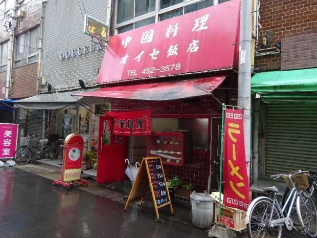 オイセ飯店@名古屋 (1)