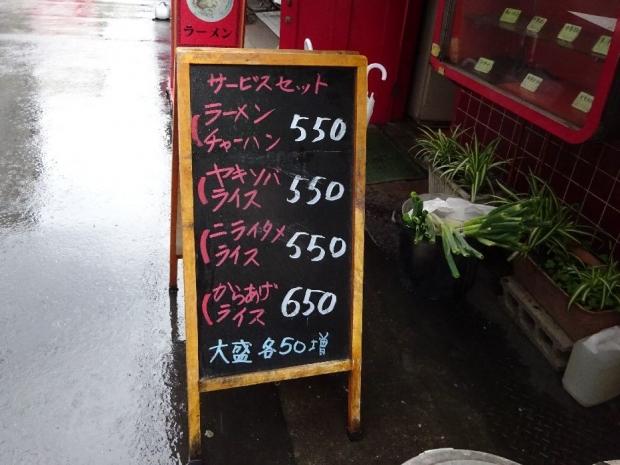 オイセ飯店@名古屋 (2)