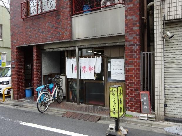 集来軒@浅草 (1)