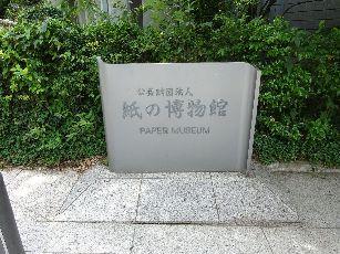 紙の博物館@飛鳥山 (3)