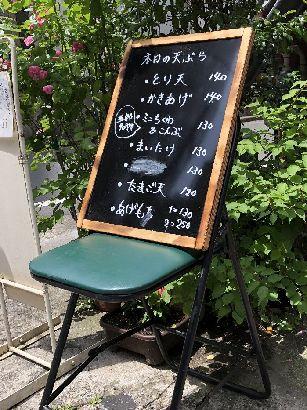 五郎@錦糸町(1)