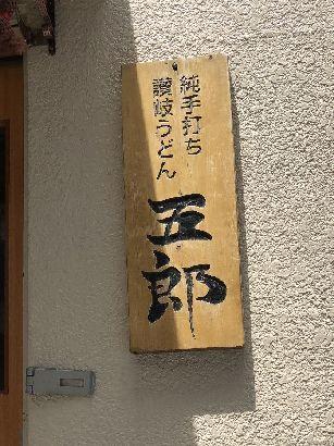 五郎@錦糸町(2)