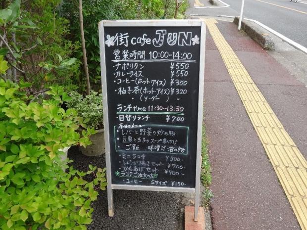 街CafeJUN@川口 (3)