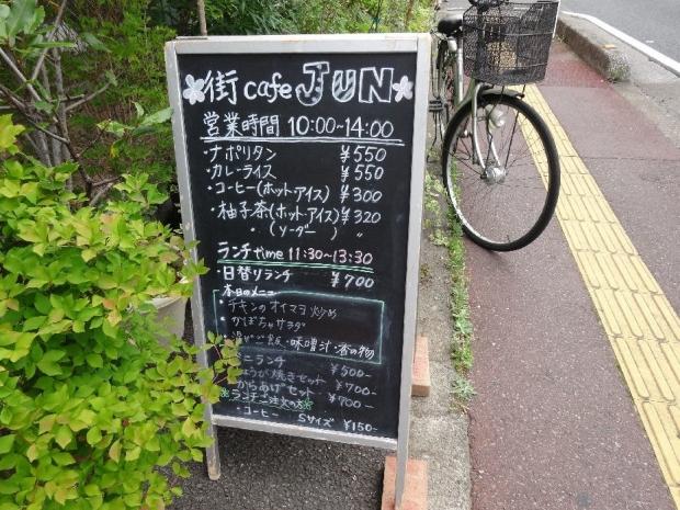 街CafeJUN@川口 (8)
