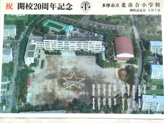 北落合小学校開校20周年下敷き