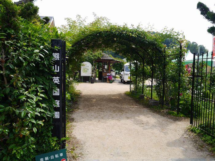リトルカブ 英国庭園、閑谷学校 (5)