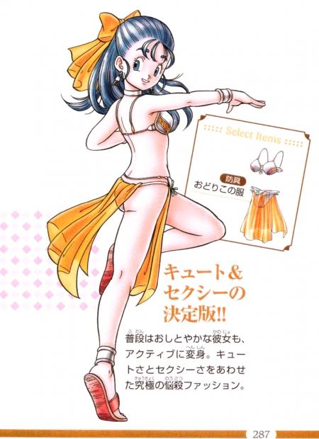 PS2版ドラクエ5(プレイステーション2版ドラゴンクエストV)公式ガイドブック下巻イラスト フローラの踊り娘の服姿おどりこの服1