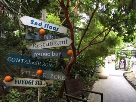 代々木ガーデン2