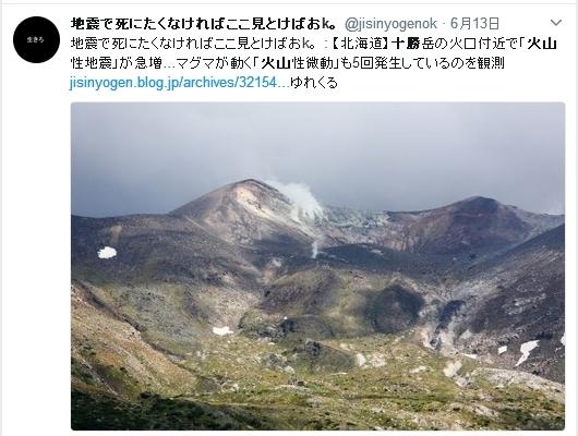 十勝 火山微動