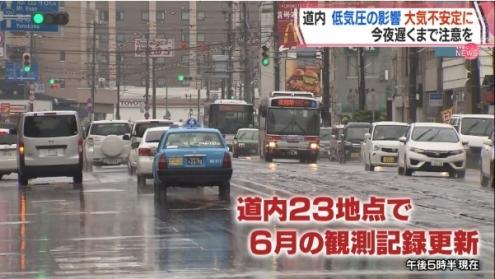 北海道大雨 6 12
