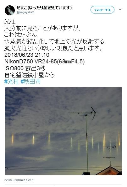 秋田 光柱 6 23
