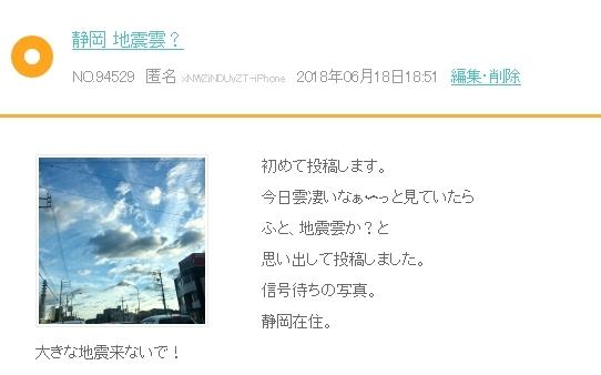 静岡地震雲