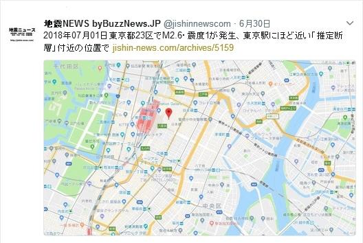 東京駅で地震