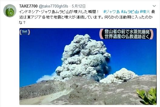 ムラピ山大噴火