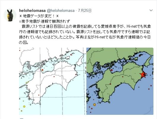 南予地震 空白