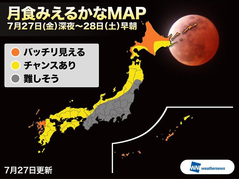 7 28 月食マップ
