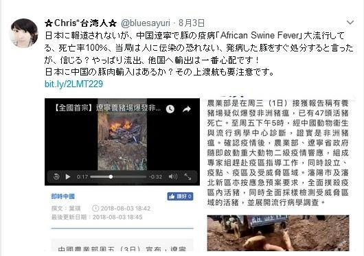 中国 豚の疫病
