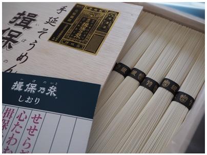 揖保乃糸1