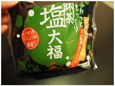 抹茶塩大福1